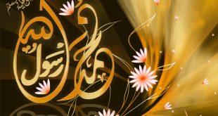 صور تصاميم محمد رسول الله , اجمل تصميم محمد نبى الله