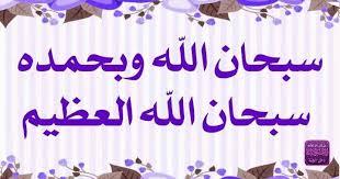 بالصور صور مكتوب عليها سبحان الله وبحمده سبحان الله العظيم , شاهد اجمل صور تسبيح 297 12