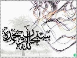 بالصور صور مكتوب عليها سبحان الله وبحمده سبحان الله العظيم , شاهد اجمل صور تسبيح 297 13