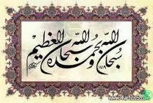بالصور صور مكتوب عليها سبحان الله وبحمده سبحان الله العظيم , شاهد اجمل صور تسبيح 297 8