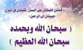بالصور صور مكتوب عليها سبحان الله وبحمده سبحان الله العظيم , شاهد اجمل صور تسبيح 297 9