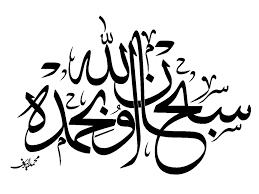 بالصور صور مكتوب عليها سبحان الله وبحمده سبحان الله العظيم , شاهد اجمل صور تسبيح 297