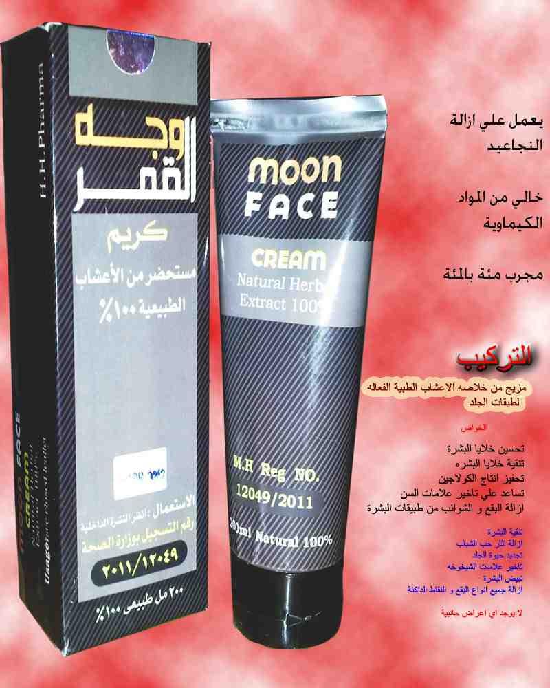 صورة كريم وجه القمر وطريقة الاستعمال , افضل كريم بشرة وجه القمر