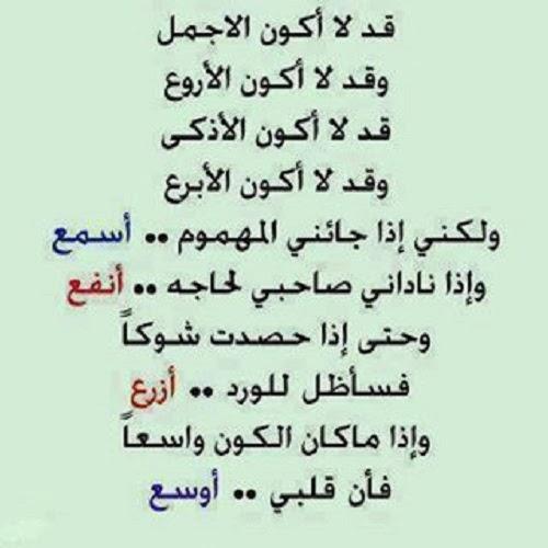 بالصور كلام جميل لصديق عزيز , اجمل كلمات قيلت لصديق 380 3