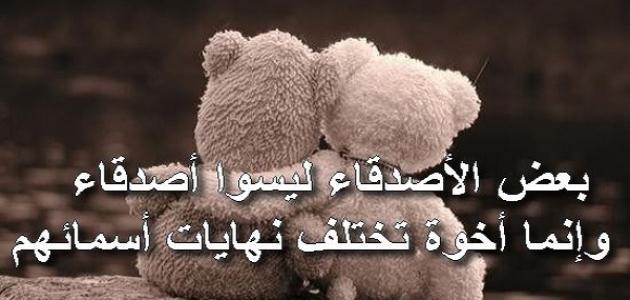 صورة كلام جميل لصديق عزيز , اجمل كلمات قيلت لصديق