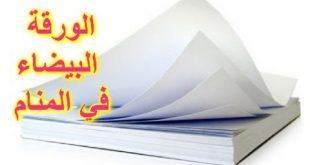 الورقة البيضاء في المنام , رؤيا ورقة فارغة فى المنام