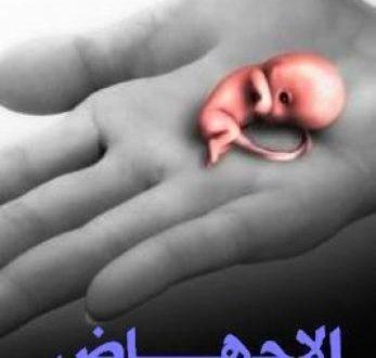 صوره تفسير الاجهاض في المنام لغير الحامل , الاجهاض لغير الحامل بالمنام