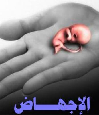 صورة تفسير الاجهاض في المنام لغير الحامل , الاجهاض لغير الحامل بالمنام