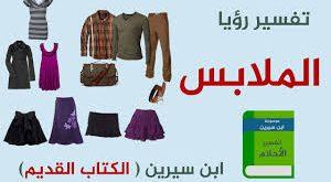 صورة تفسير حلم الملابس الجديدة للحامل , تعبير رؤيا شراء لبس جديد للحمل