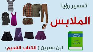 تفسير حلم الملابس الجديدة للحامل , تعبير رؤيا شراء لبس جديد للحمل