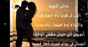 بالصور رسالة حب الى زوجتي الغالية , بوستات عشق للمتزوجين 474 9 310x165