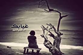 بالصور شعر عن الحبيب الغائب , اروع صور عن الحب الحزين