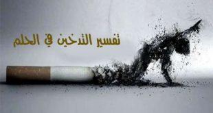 التدخين في الحلم , تفسير شرب السجائر
