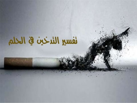 صور التدخين في الحلم , تفسير شرب السجائر