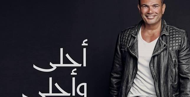 صوره عمرو دياب احلى واحلى , صور للنجم عمر دياب فى احدث لوكاتة