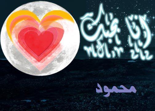 صورة صور رومانسية اسم محمود , بوستات لاحلى الاسامي