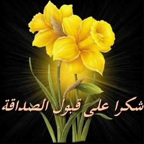 بالصور صور شكرا على طلب الصداقه , رسائل لرد قبول الصداقة 1022 3