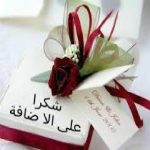 صور شكرا على طلب الصداقه , رسائل لرد قبول الصداقة
