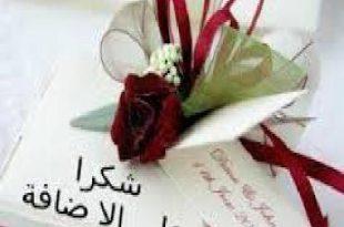 صوره صور شكرا على طلب الصداقه , رسائل لرد قبول الصداقة