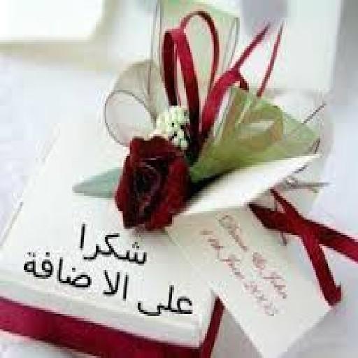 بالصور صور شكرا على طلب الصداقه , رسائل لرد قبول الصداقة 1022