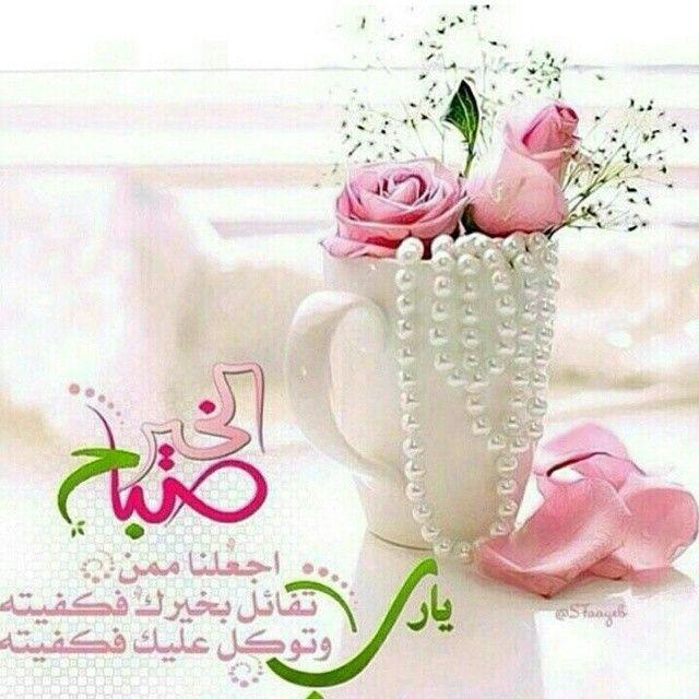 بالصور صور صباح الورد , بوستات مكتوب عليها صباح الخير 1023 2
