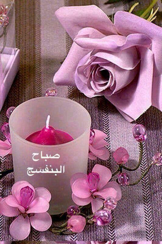صورة صور صباح الورد , بوستات مكتوب عليها صباح الخير