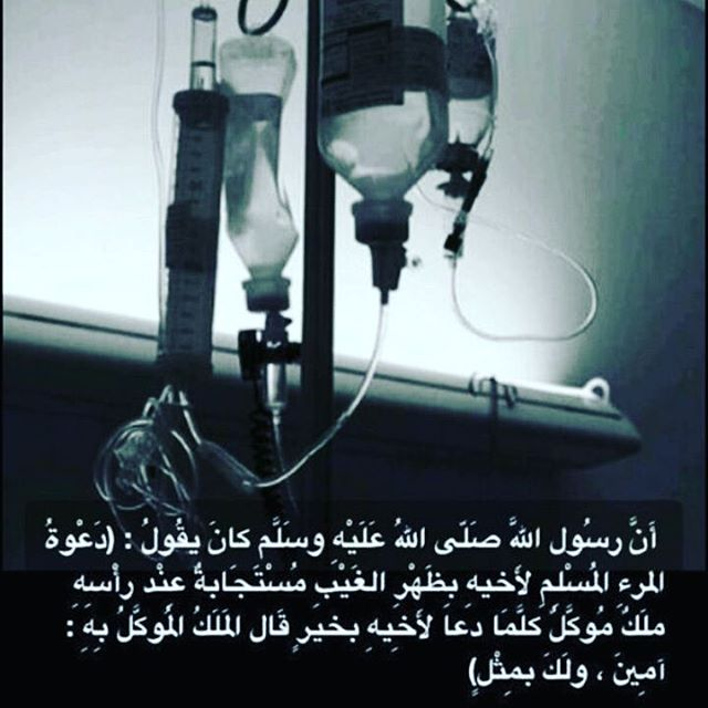 صورة صور دعاء المريض الاب , ادعية لشفاء الاب