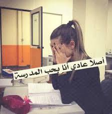 صور صور بنات مكتوب عليها كلام عن الدراسه , صور حصرية عن الدراسة للفتيات