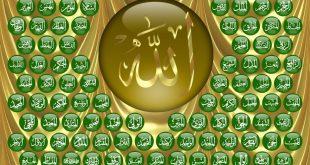 صورة صور اسماء الله , صور زخرفية جميلة لاسماء الله الحسنى