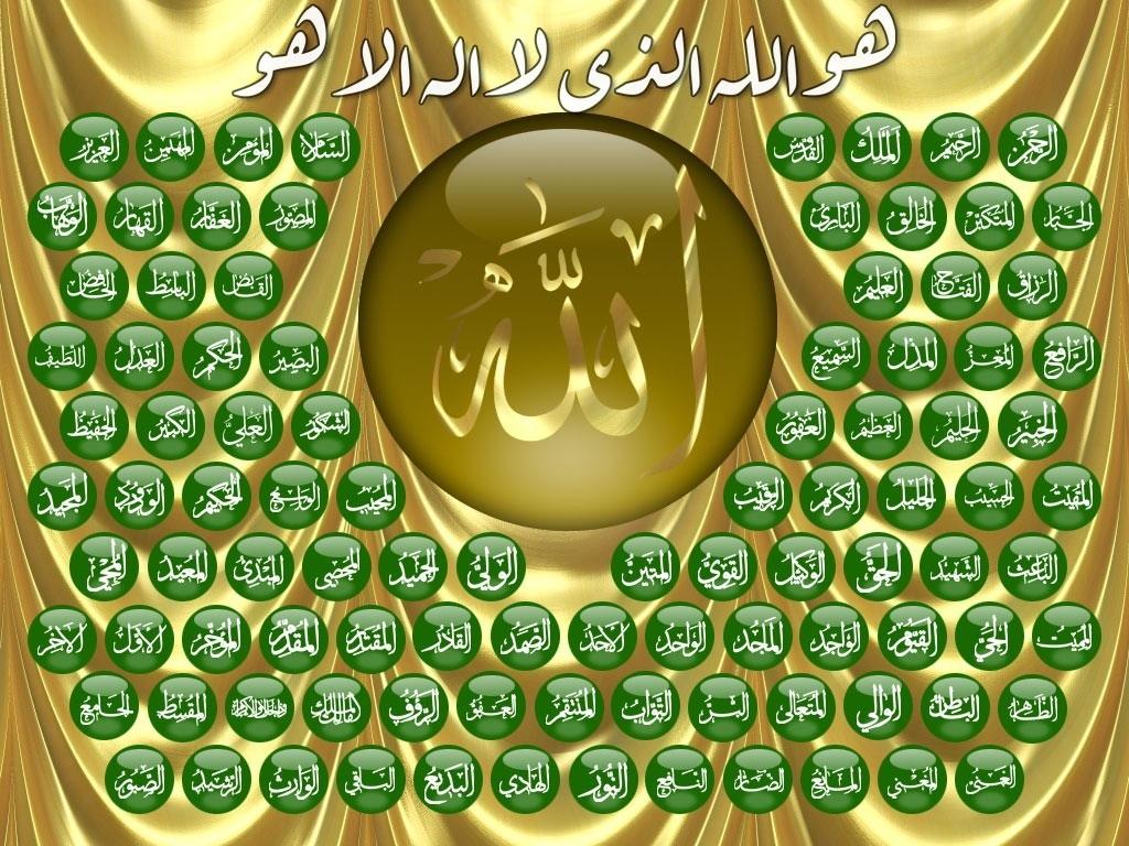 بالصور صور اسماء الله , صور زخرفية جميلة لاسماء الله الحسنى 1069 23