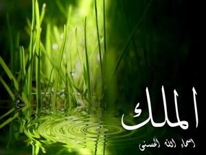 بالصور صور اسماء الله , صور زخرفية جميلة لاسماء الله الحسنى 1069 25