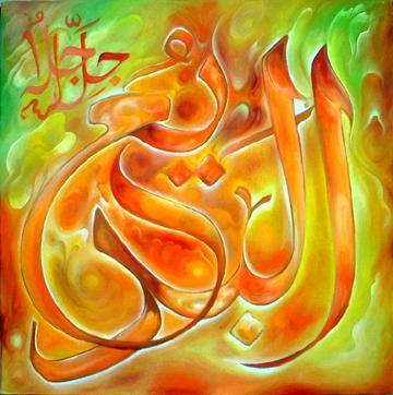 بالصور صور اسماء الله , صور زخرفية جميلة لاسماء الله الحسنى 1069 29