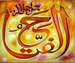 بالصور صور اسماء الله , صور زخرفية جميلة لاسماء الله الحسنى 1069 30