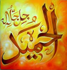 بالصور صور اسماء الله , صور زخرفية جميلة لاسماء الله الحسنى 1069 31