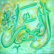 بالصور صور اسماء الله , صور زخرفية جميلة لاسماء الله الحسنى 1069 32