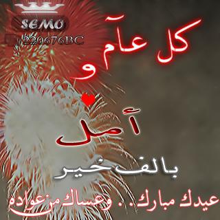 بالصور صور تورت باسم امل , اجمل التورت المكتوب عليها اسم امل 1096 3