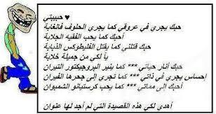 بالصور رسائل حب جزائرية , شوق و غرام و هيام باللهجة الجزائرية 1279 1