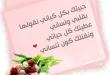 بالصور رسائل حب جزائرية , شوق و غرام و هيام باللهجة الجزائرية 1279 3 110x75