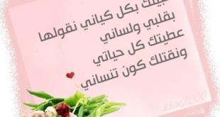 رسائل حب جزائرية , شوق و غرام و هيام باللهجة الجزائرية