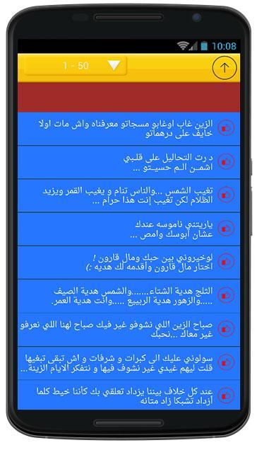 بالصور رسائل حب جزائرية , شوق و غرام و هيام باللهجة الجزائرية 1279 3