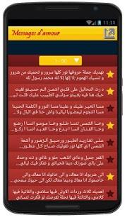 بالصور رسائل حب جزائرية , شوق و غرام و هيام باللهجة الجزائرية 1279 4