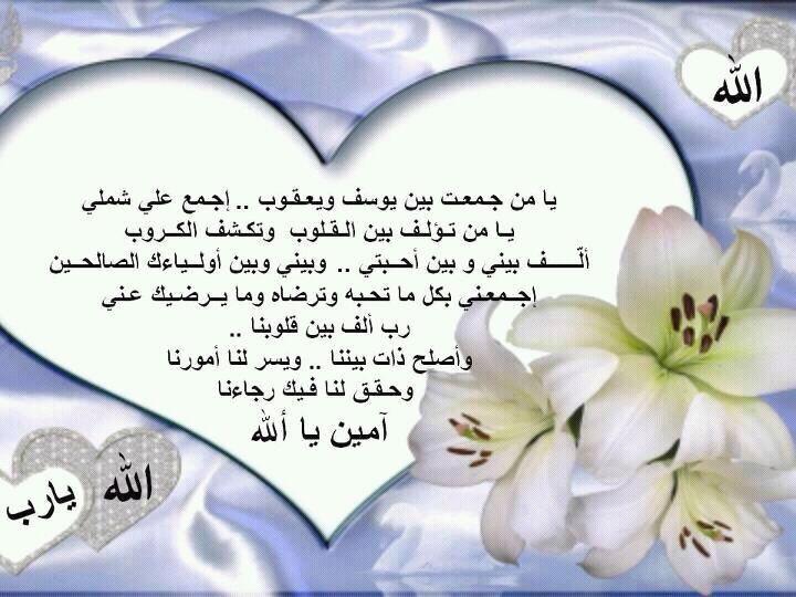 صورة رسائل دعاء للحبيب , ادعى لحبيبك وفكرية دايما بمكانته فى قلبك