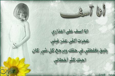 بالصور رسائل اعتذار للحبيب جزائرية , اجمل رسائل الاسف و الاعتذار 1293 3