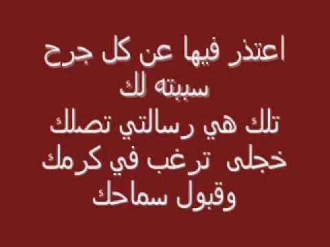 بالصور رسائل اعتذار للحبيب جزائرية , اجمل رسائل الاسف و الاعتذار 1293 4
