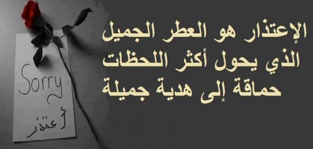 بالصور رسائل اعتذار للحبيب جزائرية , اجمل رسائل الاسف و الاعتذار 1293 6