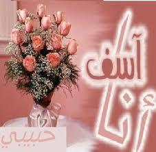 بالصور رسائل اعتذار للحبيب جزائرية , اجمل رسائل الاسف و الاعتذار 1293 7