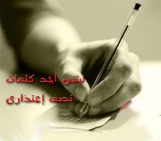 صوره رسائل اعتذار للحبيب جزائرية , اجمل رسائل الاسف و الاعتذار