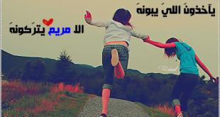 صورة رسائل حب باسم مريم , اجمل كلمات الحب لمريم