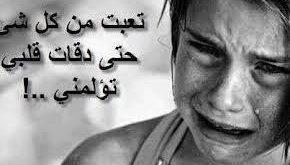 صورة رسائل حب حزينة , كلمات حزينة فى الحب