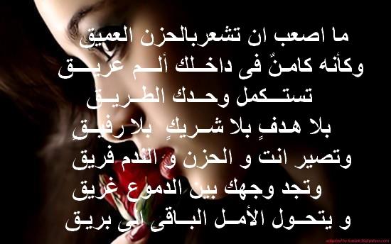 بالصور رسائل حب حزينة , كلمات حزينة فى الحب 1295 2